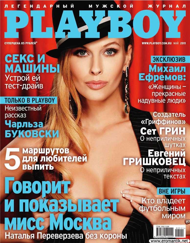 russkie-devushki-v-eroticheskih-zhurnalah