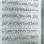 Постановление Замоскворецкого МСО СУ по ЦАО ГСУ СК РФ по городу Москве от 04.10.2017 г.